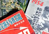古い雑誌の画像