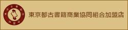 東京都古書籍商業協同組合加盟店