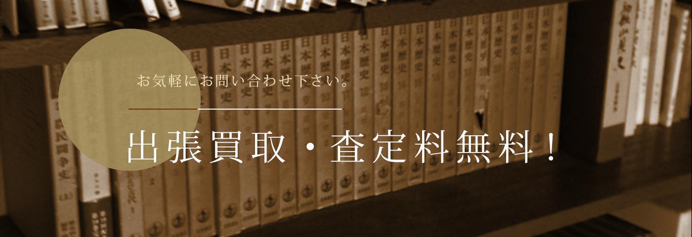 きたむら書店へお気軽にお問い合わせ下さい。古本買取・出張と査定料無料!