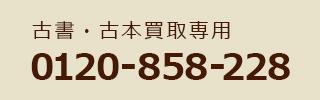 電話番号0120858228