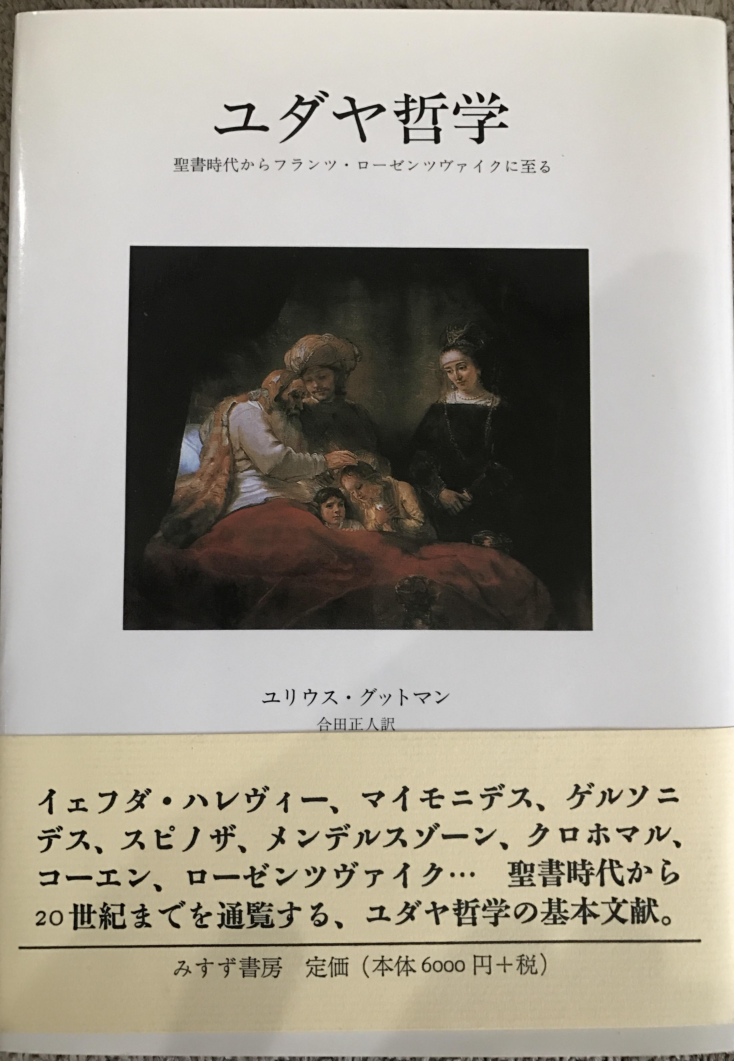 ユダヤ哲学 聖書時代からフランツ・ローゼンツヴァイクに至る  